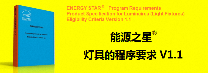 ENERGY STAR Luminaires V1.1