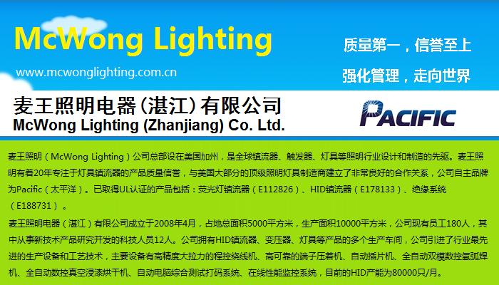 1.McWong Lighting