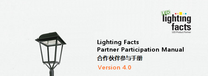Lighting Facts v4.0