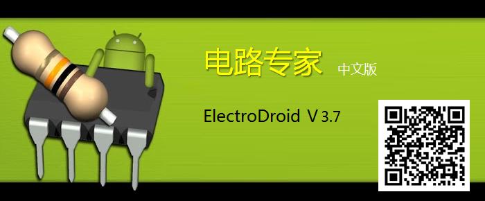 ElectroDroid_V3.7