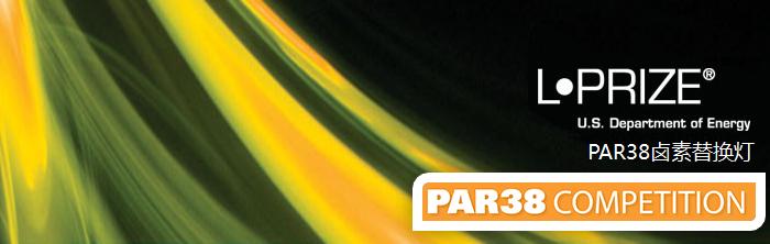 L-Prize-PAR38