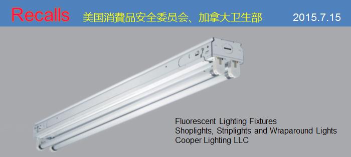 CPSC2015.7.23_Cooper Lighting LLC