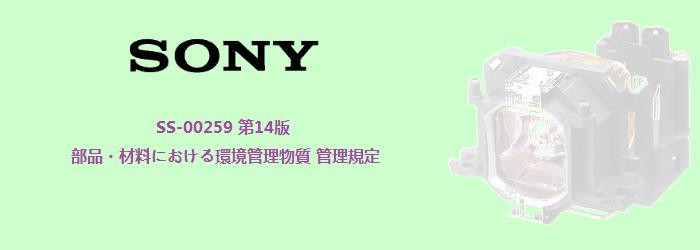 SONY-SS-00259-14-2015