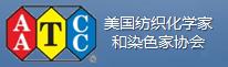 AATCC,美国纺织化学家和印染家协会
