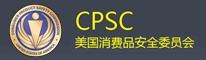 CPSC 美国消费产品安全委员会