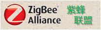Zigbee 紫蜂联盟